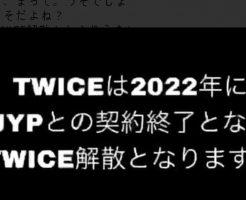 TWICEの解散は2022年?JYPと契約終了?9月に正式発表?